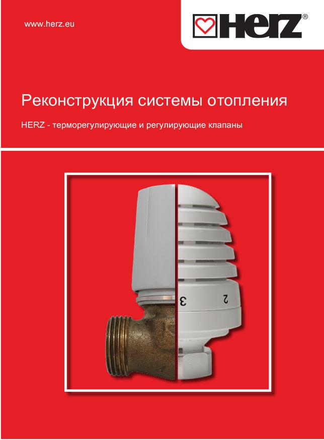 Реконструкция системы отопления