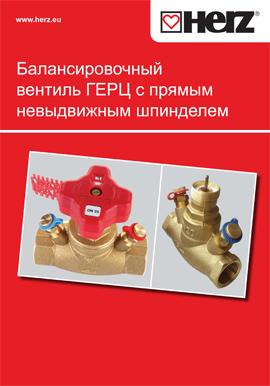 Балансировочный вентиль ГЕРЦ