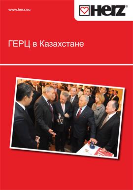 ГЕРЦ <br>в Казахстане