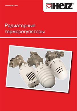 Радиаторные терморегуляторы