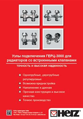 Узлы подключения ГЕРЦ-3000