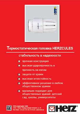Термостатическая головка HERZCULES